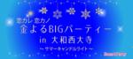 【奈良県奈良の恋活パーティー】スマートパーティー主催 2018年7月27日