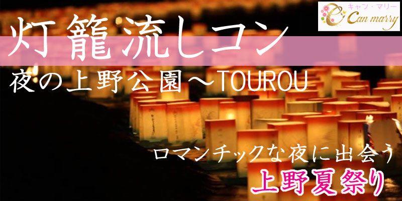 【7/17(火)】灯籠流しの幻想的ロマンチックな一夜♡ナイト散策コン♪【上野】