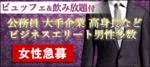 【東京都新宿の恋活パーティー】キャンキャン主催 2018年8月18日