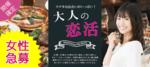 【静岡県静岡の恋活パーティー】名古屋東海街コン主催 2018年8月17日