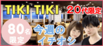 【神奈川県横浜駅周辺の恋活パーティー】みんなの街コン主催 2018年9月23日