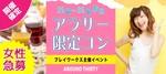 【愛知県栄の恋活パーティー】名古屋東海街コン主催 2018年8月18日