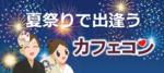 【佐賀県佐賀の恋活パーティー】ハッピーパーティー主催 2018年8月4日