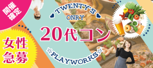 【群馬県高崎の恋活パーティー】名古屋東海街コン主催 2018年8月18日