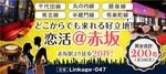 【東京都赤坂の恋活パーティー】happysmileparty主催 2018年7月20日