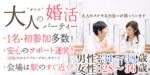 【愛知県名駅の婚活パーティー・お見合いパーティー】街コンmap主催 2018年8月17日