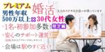 【愛知県名駅の婚活パーティー・お見合いパーティー】街コンmap主催 2018年8月19日