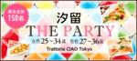 【東京都東京都その他の恋活パーティー】happysmileparty主催 2018年8月19日