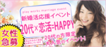 【長野県長野の恋活パーティー】名古屋東海街コン主催 2018年8月19日