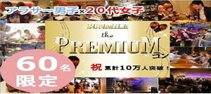 【埼玉県大宮の恋活パーティー】みんなの街コン主催 2018年9月24日
