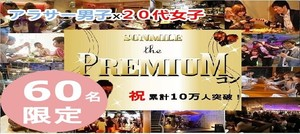【埼玉県大宮の恋活パーティー】みんなの街コン主催 2018年9月30日