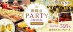 【東京都表参道の恋活パーティー】happysmileparty主催 2018年8月24日