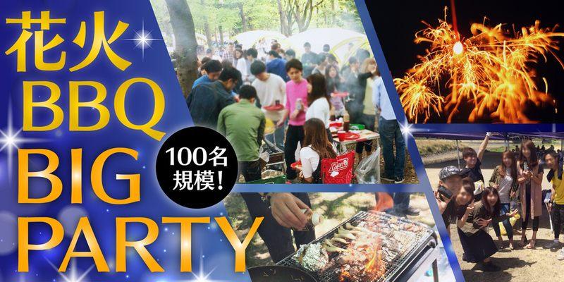8月26日(日)BBQ&花火パーティー@大阪~夏の終わりにBBQと花火しましょ☆みんなで自然と仲良くなれる♪~