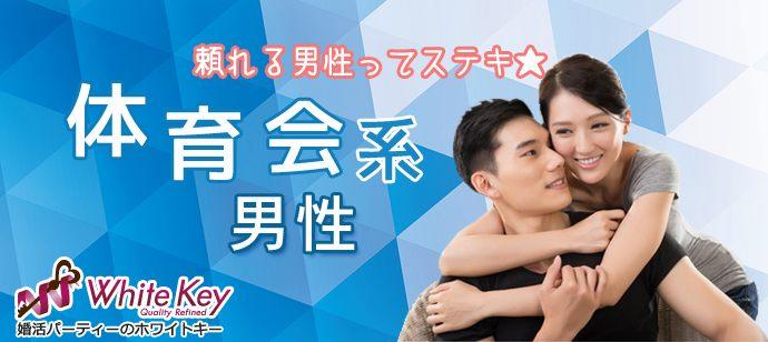 大阪(梅田) 素敵な彼は、爽やかで男気に溢れた男性!「体育会系男子×24歳から34歳女子」〜気になる異性と楽しむSweetsビュッフェ♪〜