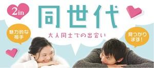 【岡山県岡山駅周辺の恋活パーティー】合同会社ツイン主催 2018年8月22日