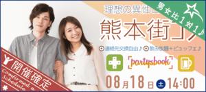 【熊本県熊本の体験コン・アクティビティー】パーティーズブック主催 2018年8月18日