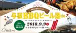 【新潟県長岡の恋活パーティー】Mulove主催 2018年9月9日