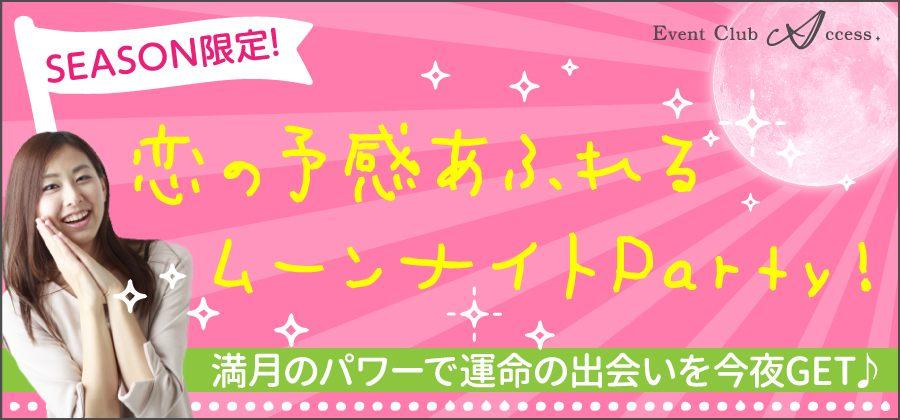 【9/22|新潟】SEASON限定!恋の予感あふれる♪ムーンナイトParty!