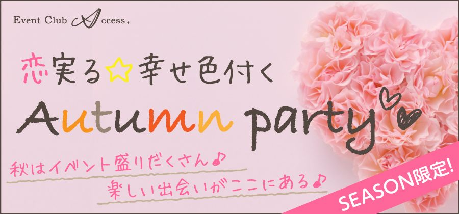 【9/1 長野】SEASON限定!恋実る☆幸せ色付くAutumn party