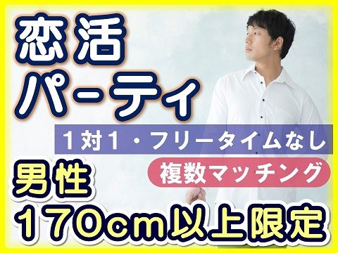 【25-37歳◆男性170cm以上限定編】高崎市・恋活&婚活パーティ4