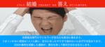 【大阪府天王寺の自分磨き・セミナー】Rice Wedding主催 2018年7月28日