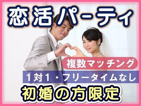 【20-32歳◆初婚の方限定編】埼玉県熊谷市・恋活&婚活パーティ2