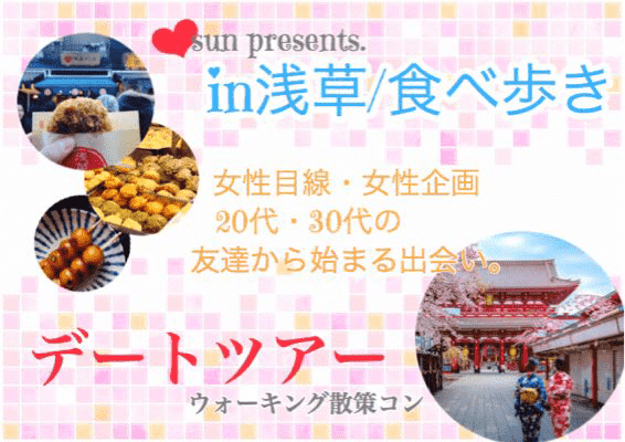 【東京都浅草の体験コン・アクティビティー】イベントsun主催 2018年7月24日