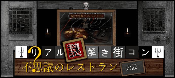 【リアル謎解き街コン】☆不思議のレストラン大阪vol.2