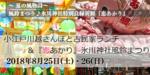 【東京都新宿の趣味コン】恋旅企画主催 2018年8月25日