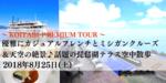 【大阪府梅田の趣味コン】恋旅企画主催 2018年8月25日