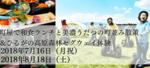 【愛知県名駅の趣味コン】恋旅企画主催 2018年8月18日