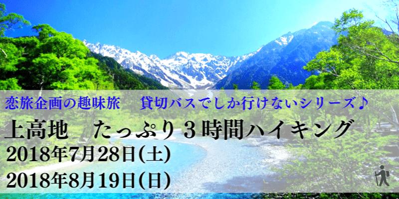 名古屋発!上高地たっぷりハイキング【婚活バスツアー】