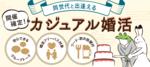 【京都府河原町の婚活パーティー・お見合いパーティー】evety主催 2018年7月21日