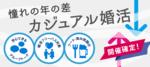 【兵庫県三宮・元町の婚活パーティー・お見合いパーティー】evety主催 2018年7月22日