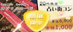 【茨城県水戸の婚活パーティー・お見合いパーティー】有限会社エーブイアール主催 2018年9月24日