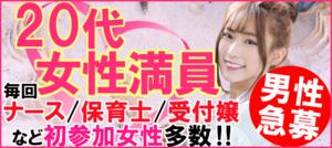 【愛知県名駅の恋活パーティー】キャンキャン主催 2018年8月18日