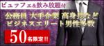 【宮城県仙台の恋活パーティー】キャンキャン主催 2018年8月18日