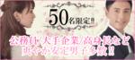 【静岡県浜松の恋活パーティー】キャンキャン主催 2018年8月18日