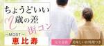 【東京都恵比寿の恋活パーティー】MORE街コン実行委員会主催 2018年8月16日