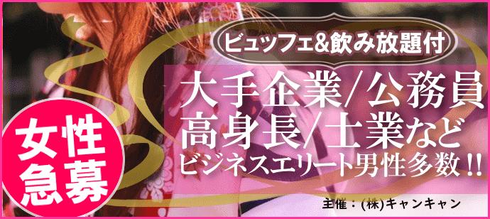 《女性1000円&レディーファーストができる爽やか安定男子》×《紳士的な男性に弱い20代女子》☆イタリアンレストランコン@船橋(完全着席スタイル)