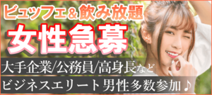 【千葉県船橋の恋活パーティー】キャンキャン主催 2018年8月19日