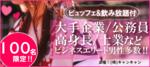 【東京都恵比寿の恋活パーティー】キャンキャン主催 2018年8月19日