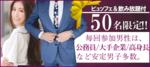 【栃木県宇都宮の恋活パーティー】キャンキャン主催 2018年8月19日