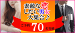 【東京都恵比寿の恋活パーティー】キャンキャン主催 2018年8月21日
