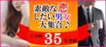 【大阪府梅田の恋活パーティー】キャンキャン主催 2018年8月24日