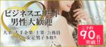 【東京都銀座の恋活パーティー】キャンキャン主催 2018年8月24日