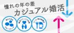 【北海道札幌駅の婚活パーティー・お見合いパーティー】evety主催 2018年7月22日