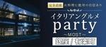 【東京都銀座の恋活パーティー】MORE街コン実行委員会主催 2018年8月15日
