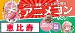 【東京都恵比寿の趣味コン】MORE街コン実行委員会主催 2018年8月18日
