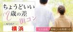【神奈川県横浜駅周辺の恋活パーティー】MORE街コン実行委員会主催 2018年8月19日